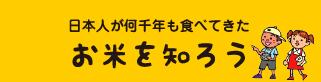 バナー:日本人が何千年も食べてきたお米を知ろう