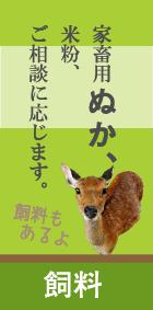 バナー:飼料 テキスト:家畜用ぬか、米粉、ご相談に応じます。飼料もあります。