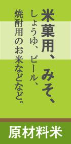 バナー:原材料米 テキスト:米菓用、みそ、しょうゆ、ビール、焼酎用のお米などなど
