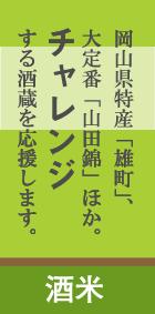 バナー:酒米 テキスト:岡山県特産「雄町」、大定番「山田錦」ほか、チャレンジする酒蔵を応援します。