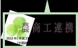 農商工連携 2015年(平成27年)「農商工等連携事業計画」認定(中国四国農政局・中国経済産業局)